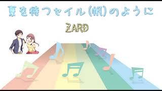 [JPOP] 夏を待つセイル(帆)のように/ZARD (VER:ST 歌詞:字幕SUB対応/カラオケ)