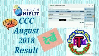 #cccaugustresult #extratechmind CCC August 2018 Result आ गया जल्दी देखें!!!!