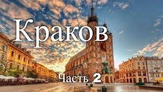 видео Экскурсии по Кракову
