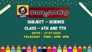 DD SAPTAGIRI-GOVT OF AP-VIDYA VARADHI- 6,7 CLASSES- SCIENCE - 17-07-2020- 2PM