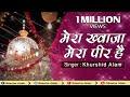 Download Mera Khwaja Mera Peer Hai (Khurshid Alam) | Ajmer Sharif Dargah Qawwali | Masha Allah MP3 song and Music Video