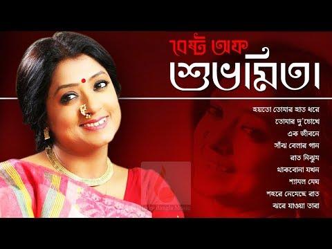 বেষ্ট অফ শুভমিতা (এলবাম) ||  Best of Shuvomita (Album) || Indo-Bangla Music