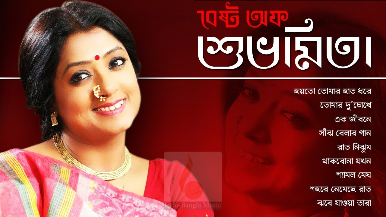 বেষ্ট অফ শুভমিতা (এলবাম) ||  Best of Shuvomita (Album) || Indo-Bangla Music
