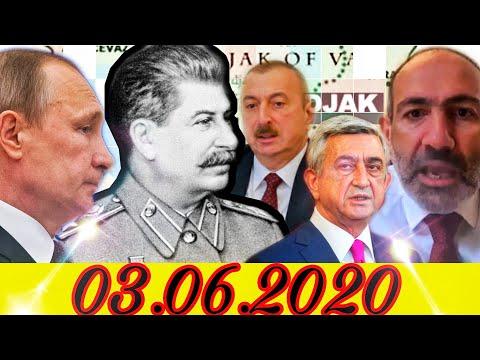 Новый Скaндал, Израиль обманул и опозорил Азербайджан  пересмотр договора между Арменией и Россией