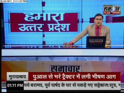 Live News Today: Humara Uttar Pradesh latest Breaking News in Hindi | 30 Oct