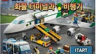 Лего Грузовые авиаперевозки/Lego Air Cargo Transportation(Вы в аэропорту, идет доставка груза в самолет. Вам, как герою игры, предстоит принять этот груз с движущегося..., 2015-12-09T17:07:26.000Z)
