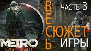 Metro:Last Light  [Метро:Луч надежды]  . Весь сюжет игры (часть 3). Финал .