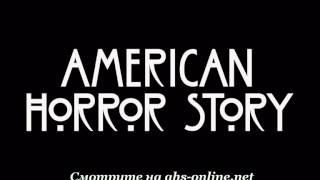 Американская история ужасов онлайн бесплатно в HD-качестве(720p) | ahs-online.net