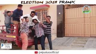 | Nadir Ali | ELECTION 2018 PRANK | P 4 Pakao | latest video and Team