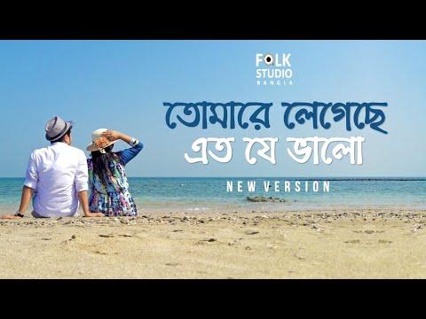 tomare-legeche-eto-je-valo-(-new-version-)-ft.-saif-zohan-|-bangla-new-song-2019