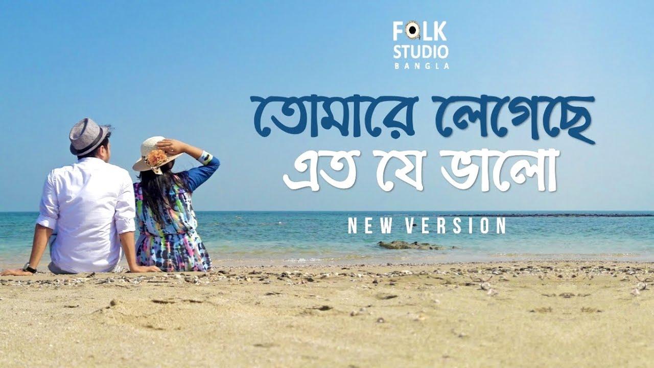 Download Tomare Legeche Eto Je Valo ( New Version ) ft. Saif Zohan   Bangla New Song 2021