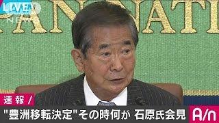 豊洲市場問題を巡り石原元知事が会見 ノーカット12(17/03/03) thumbnail