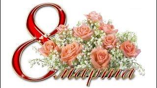 Видео поздравление с праздником с 8 марта - с Международным женским днём .