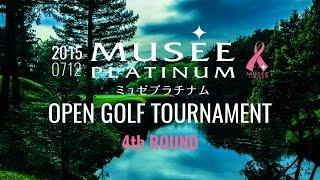 4日目 ミュゼプラチナムオープンゴルフトーナメント