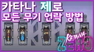 카타나 제로 숨겨진 열쇠 얻는 방법 // [Katana ZERO] All Keys / Govt. LAB Unlock