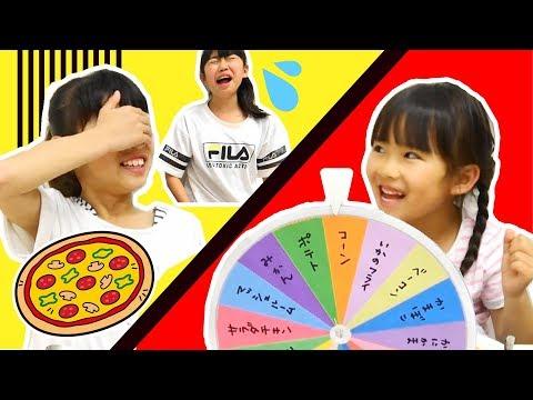 おいしい?まずい?ピザ☆ルーレットチャレンジ!!Pizza Challengeにゃーにゃちゃんねるnya-nya channel