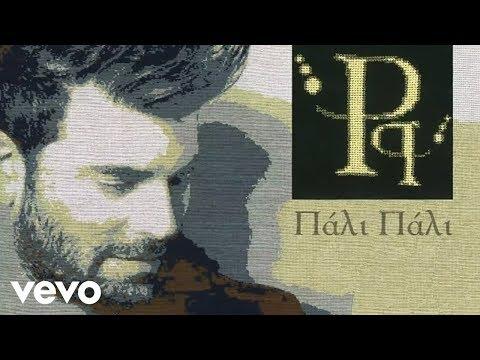 Παντελής Παντελίδης - Πάλι Πάλι