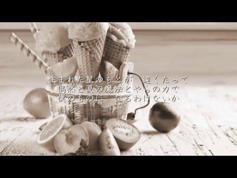 高嶺の花子さん - back number フル