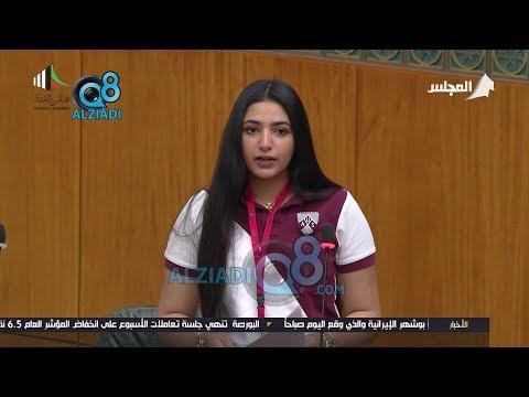 جلسة برلمان الطالب الخامس في مجلس الأمة 19-4-2018 | كاملة