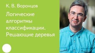 019.  Логические алгоритмы классификации.  Решающие деревья -  К. В.  Воронцов