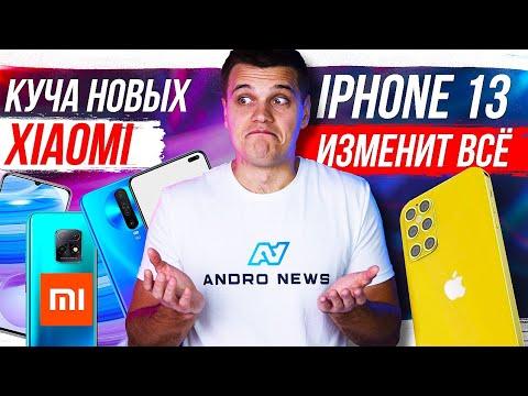 Куча новых Xiaomi iPhone 13 изменит ВСЁ HUAWEI ВСЕХ СДЕЛАЮТ - Andro-news.com