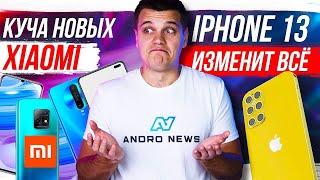 Куча новых Xiaomi