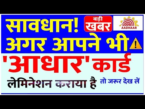 Aadhaar news today - PM Modi Govt update stay away from smart cards CSC uidai latest news in Hindi