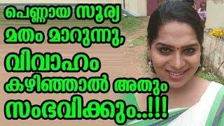 പെണ്ണായ സൂര്യ മതം മാറുന്നു,വിവാഹം കഴിഞ്ഞാൽ അതും സംഭവിക്കും | Surya vinod to Convert Muslim
