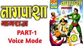 NAGPASHA | PART 1 | NAGRAJ | RAJ COMICS IN HINDI | VOICE MODE.