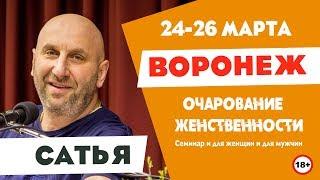 Сатья в Воронеже 24 26 марта 2020 Очарование женственности для женщин и мужчин