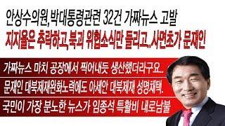 18년11월16일 안상수의원,박대통령관련 32건 가짜뉴스 고발.지지율은 추락하고,북괴 위협소식만 들리고..사면초가 문재인