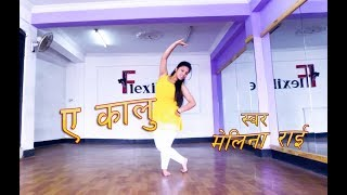 Melina Rai New Song | Ye Kalu Ft. Priyanka karki Dance by Manisha Hamal