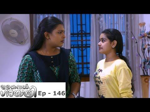 Mazhavil Manorama Ilayaval Gayathri Episode 146