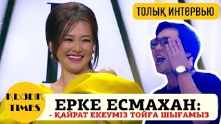 Ерке Есмахан -