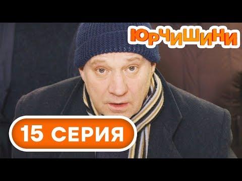 Сериал Юрчишины - БУНТ против ПОЛИЦИИ 🤣 - 1 сезон - 15 серия | Угарная КОМЕДИЯ 2019