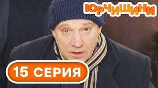 Сериал Юрчишины - БУНТ против ПОЛИЦИИ