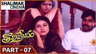 tholi-prema-movie-part-pawan-kalyan-keerthi-reddy-shalimarcinema