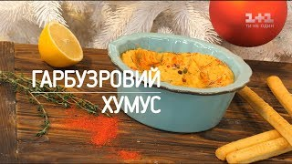 Гарбузовий хумус - рецепти Руслана Сенічкіна