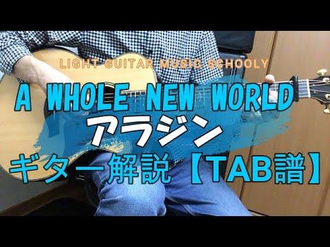 ホール ニュー ワールド 英語 歌詞