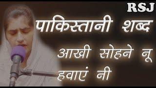 Hawaye Ni | New Shabad By Minakshi Chhabra