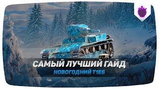 оБЗОР Т1Е6 WOT BLITZ