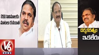 Dasari Narayana Rao Passes Away | Union Minister Venkaiah Naidu Express Condolence | V6 News