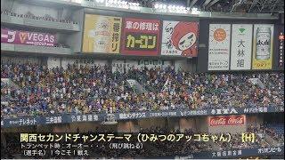 2017年 プロ野球 チャンステーマ+α詰め合わせ!(https://www.youtube....