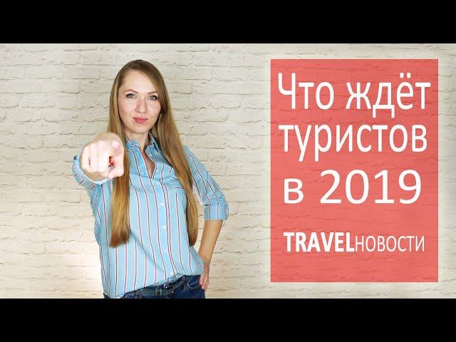 Отпуск не за горами. Что ждёт российских туристов в 2019 году и получится ли сэкономить?
