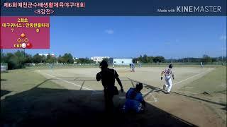 제6회예천군수배생활체육야구대회'8강전