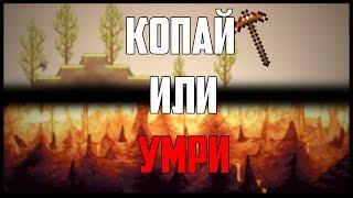 dig or Die - Прохождение игры #10  Где ты, уран ?