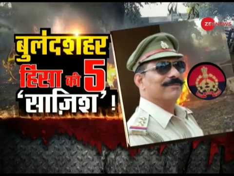 Zee News Exclusive: Was police responsible behind the lynching of SHO Subodh in Bulandshahr