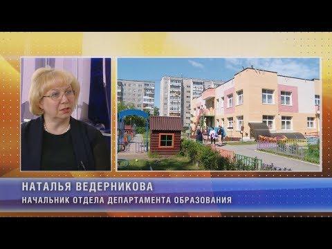 Как поменять садик /Новости