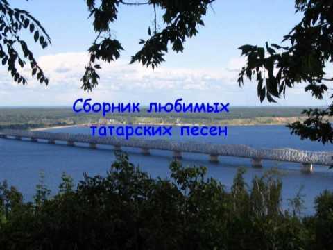 Сборник любимых татарских песен (часть 1)