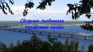 Сборник любимых татарских песен (часть 1)(Запись с аудиокассеты, Рустам Сарваров и Гольнур., 2013-12-07T21:41:33.000Z)